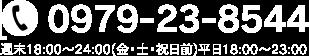 0979-23-8544